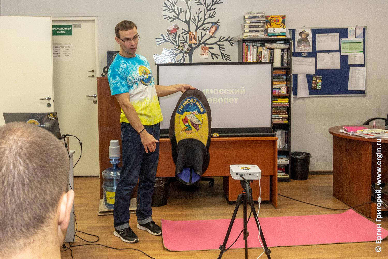 Проведение семинаров для каякеров с проектром и экраном в зале держу юбку для каяка