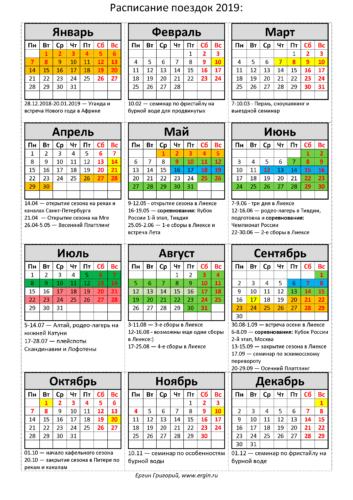 Расписание поездок и путешествий связанных с обучением каякингу гребле управлению каяком эскимосскому перевороту фристайлу на бурной воде