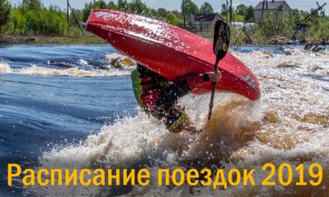 Поездки на тренировки обучение каякингу фристайл на бурной воде эскимосский переворот гребля управление каяком Санкт-Петербург