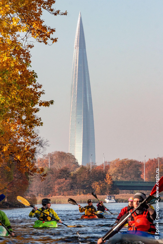 Каякеры на каяках башня Газпрома осень листья желтые