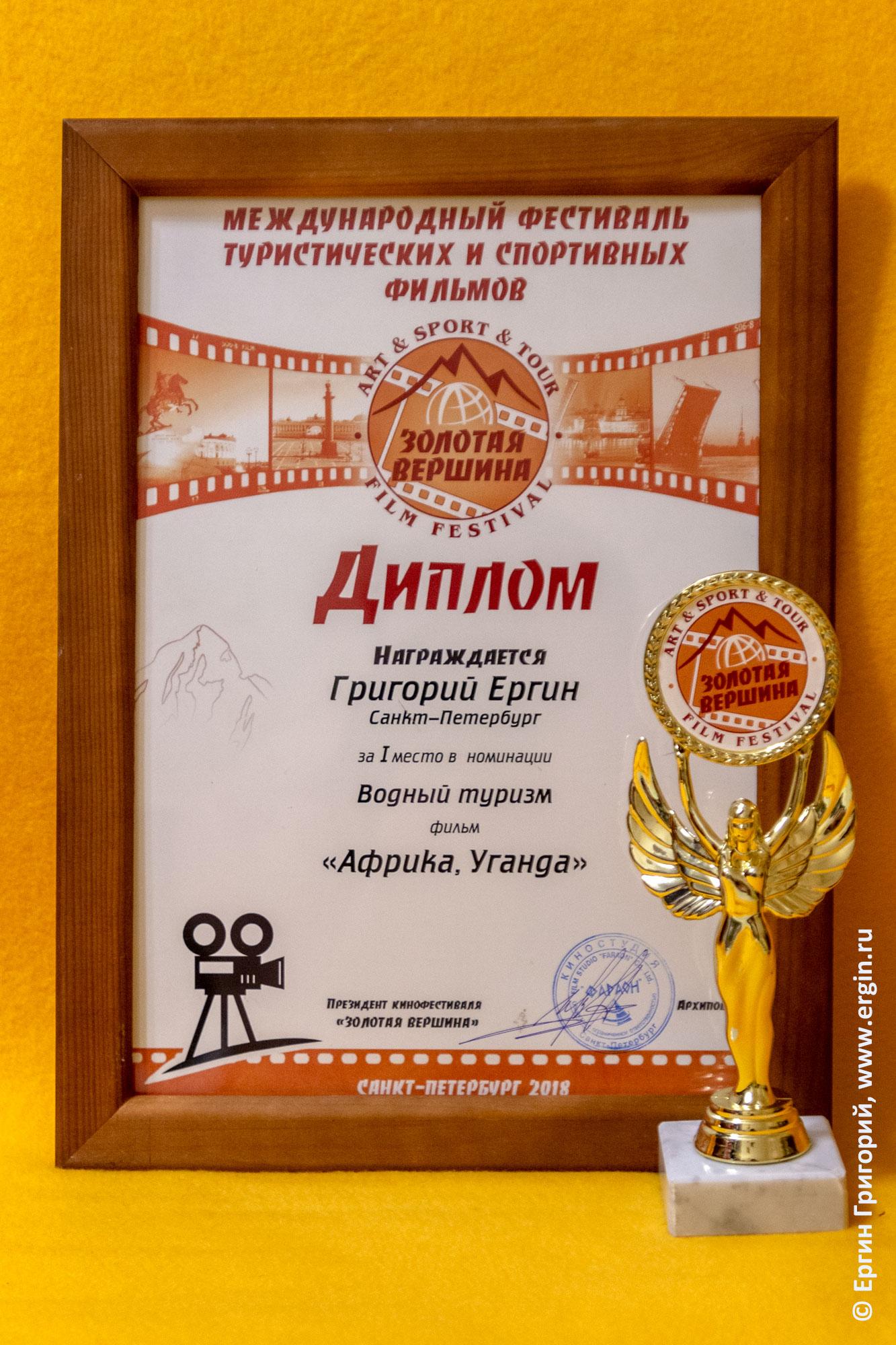 Диплом награда за фильм об Уганде и каякинге на кинофестивале Золотая вершина