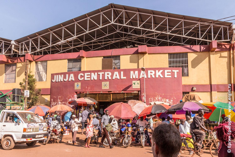 Вход в Центральный рынок города Джинджа в Уганде Enter to Jinja central Market