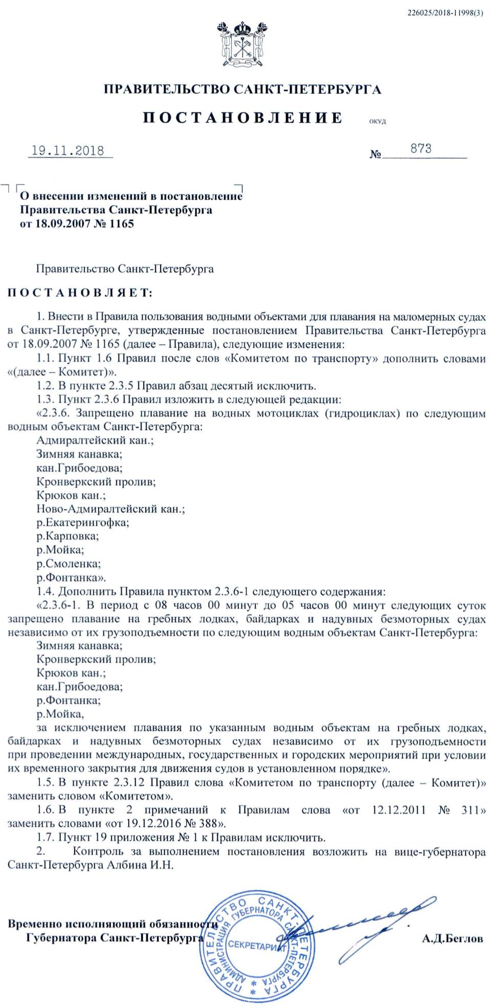 Поправка к Постановлению 1165, которая разрешает хождение на байдарках, каяках и SUP-досках в центре Санкт-Петербурга с 5 до 8 утра