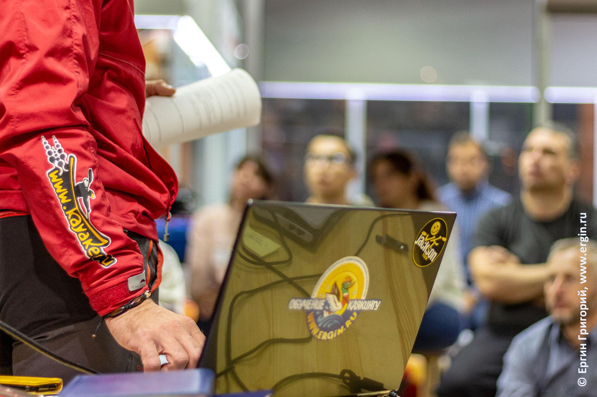 Обучение каякингу - наклейки на ноутбуке для семинара по бурной воде