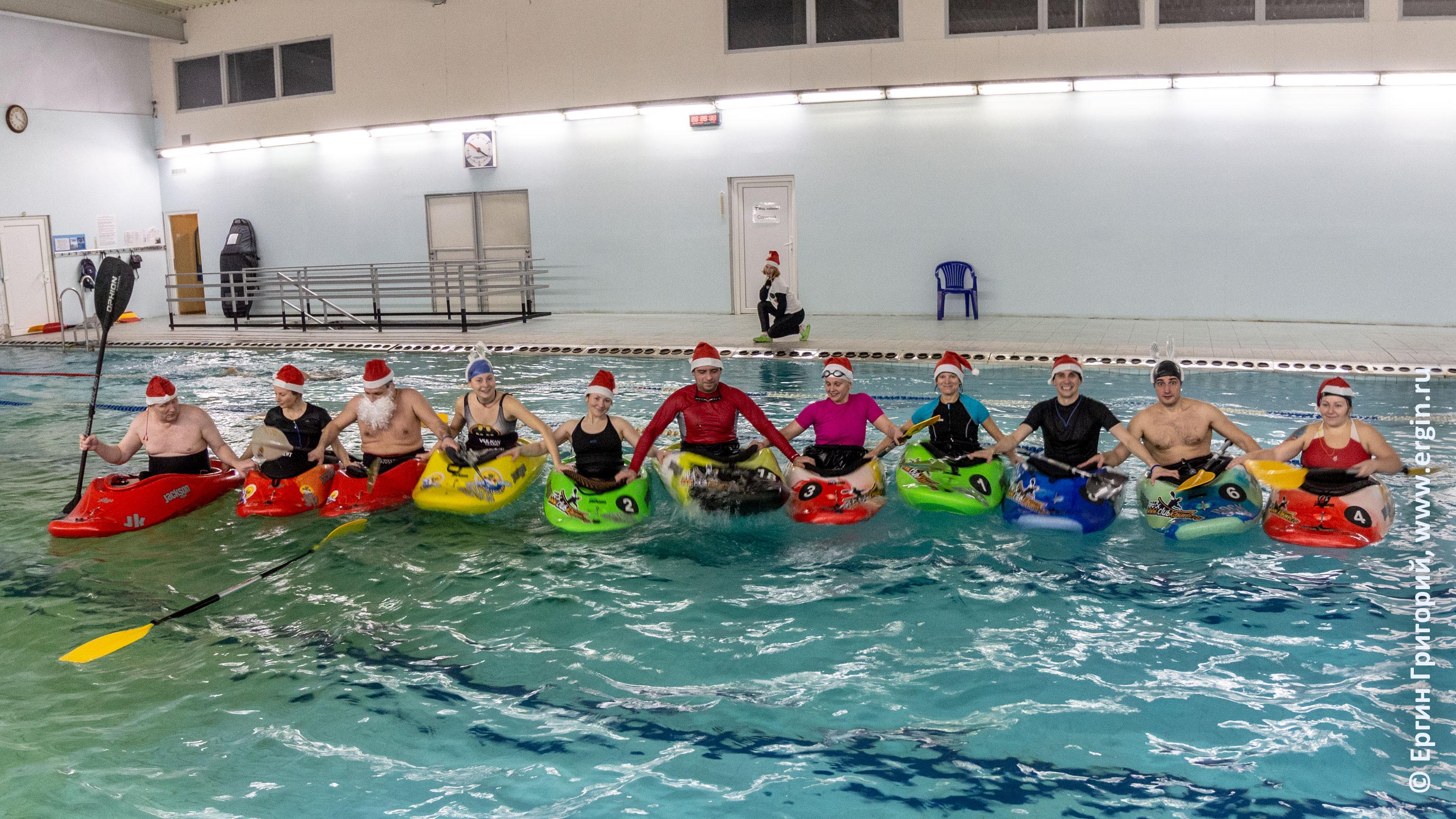 Каякерский новый год с каяками в бассейне
