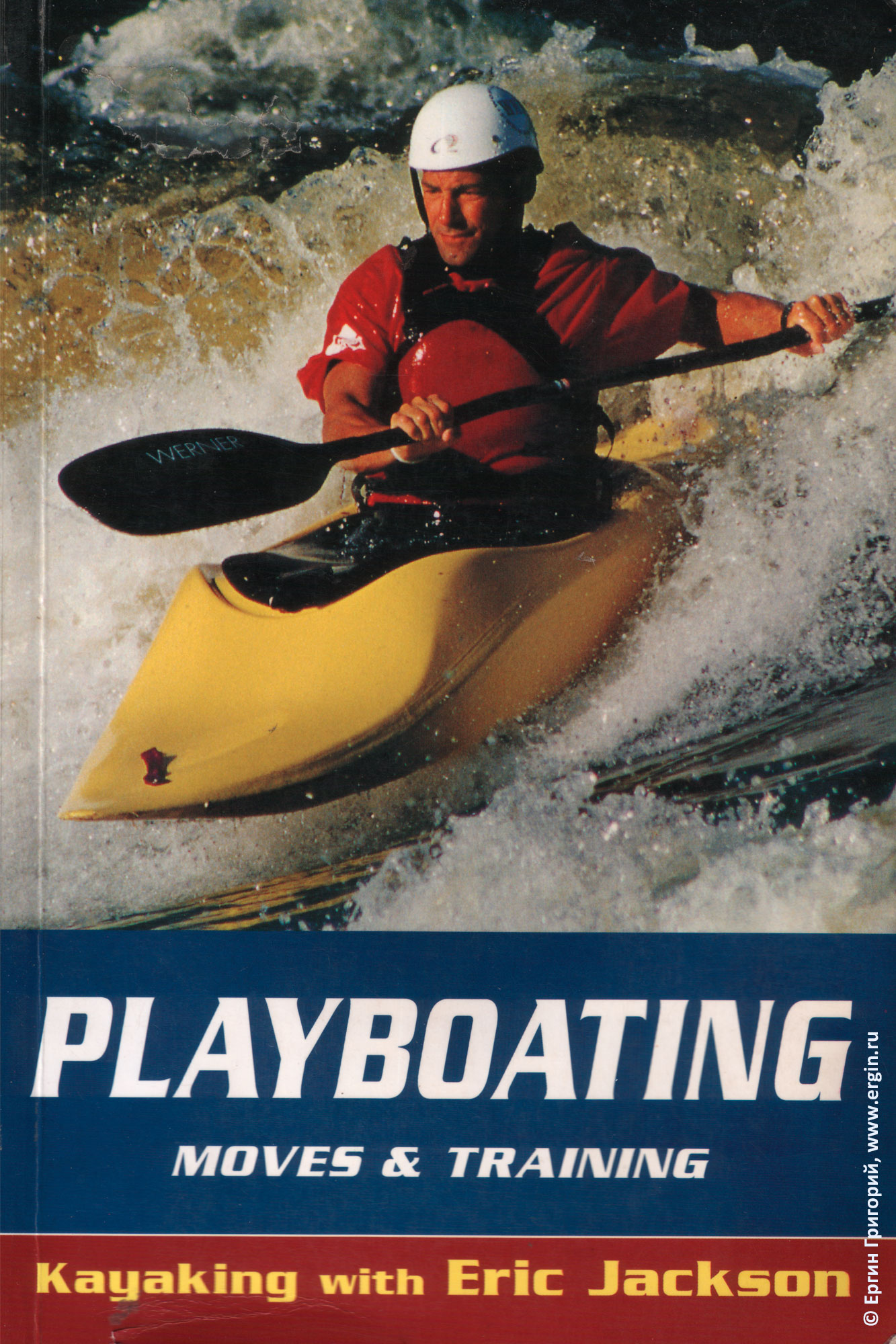 Эрик Джексон каякинг фристайл родео Playboating