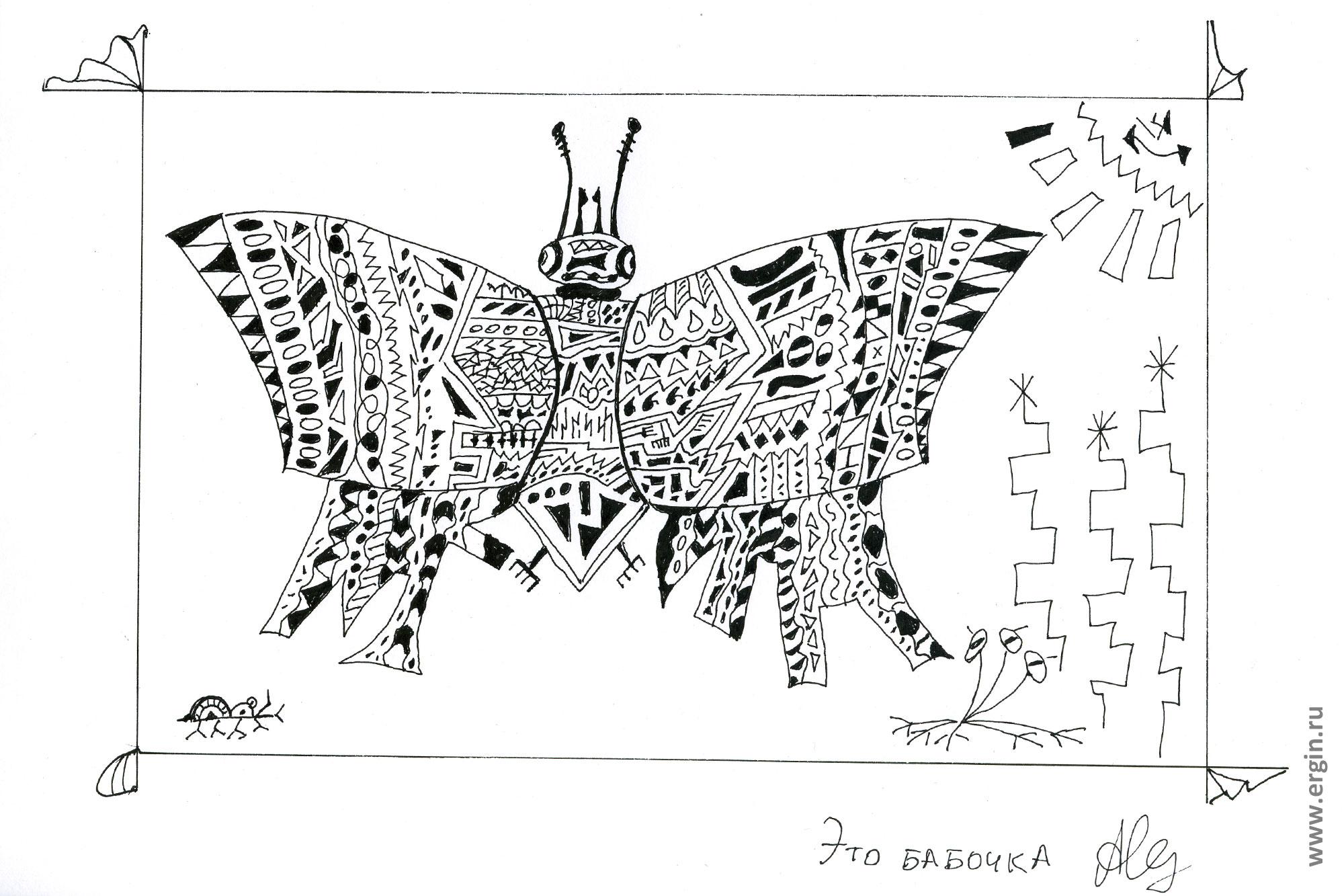 Рисунки барда Андрея Козловского бабочка