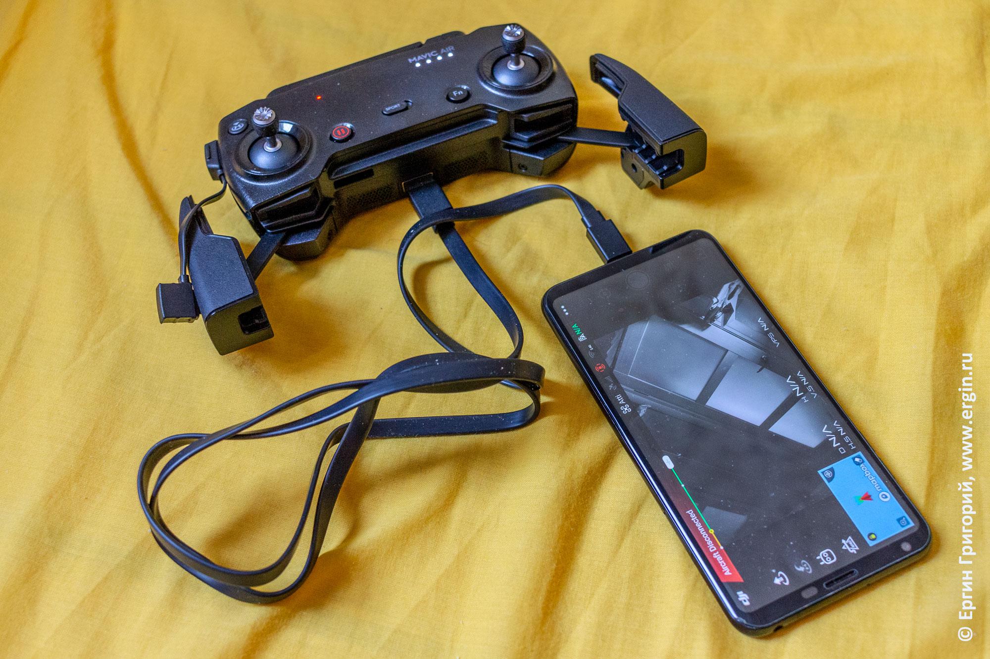 DJI Mavic Air нижний разъем USB gпульта упрвления соединение со смартфоном телефоном