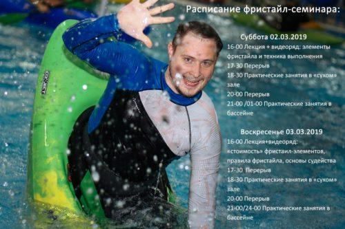 Выездное обучение каякингу семинары по фристайлу на бурной воде в Новосибирске