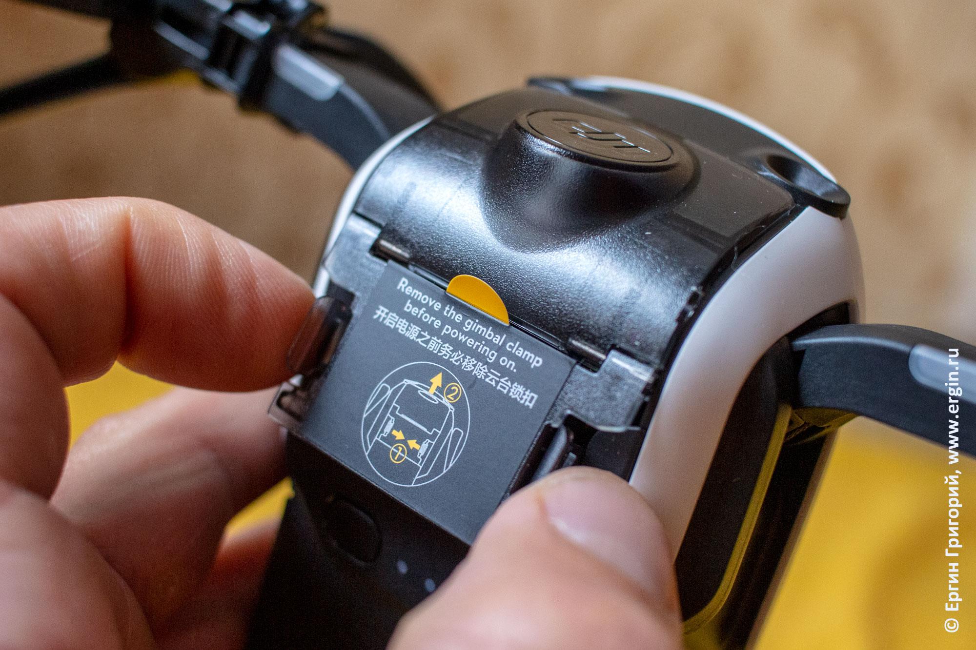 снятие фиксатора стабилизатора камеры DJI Mavic Air