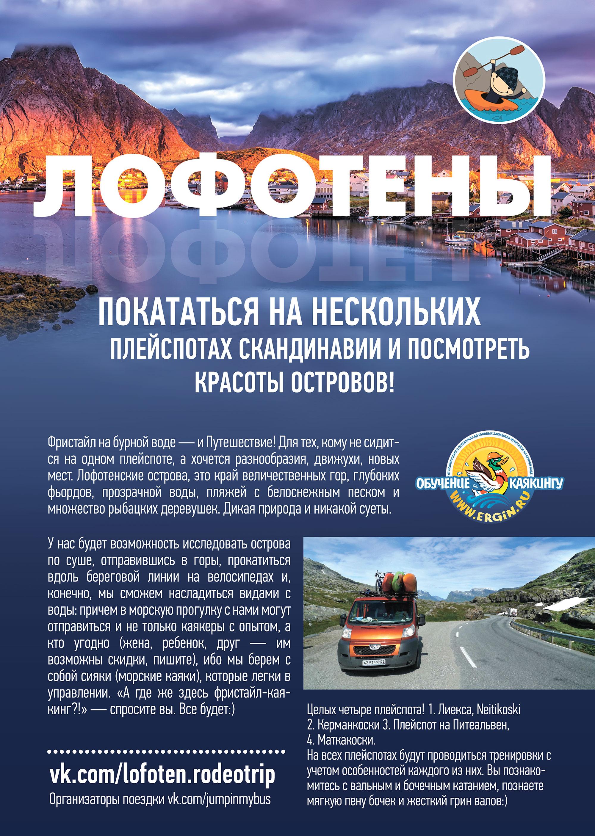 Тур Путешествие на Лофотенские острова на каяках
