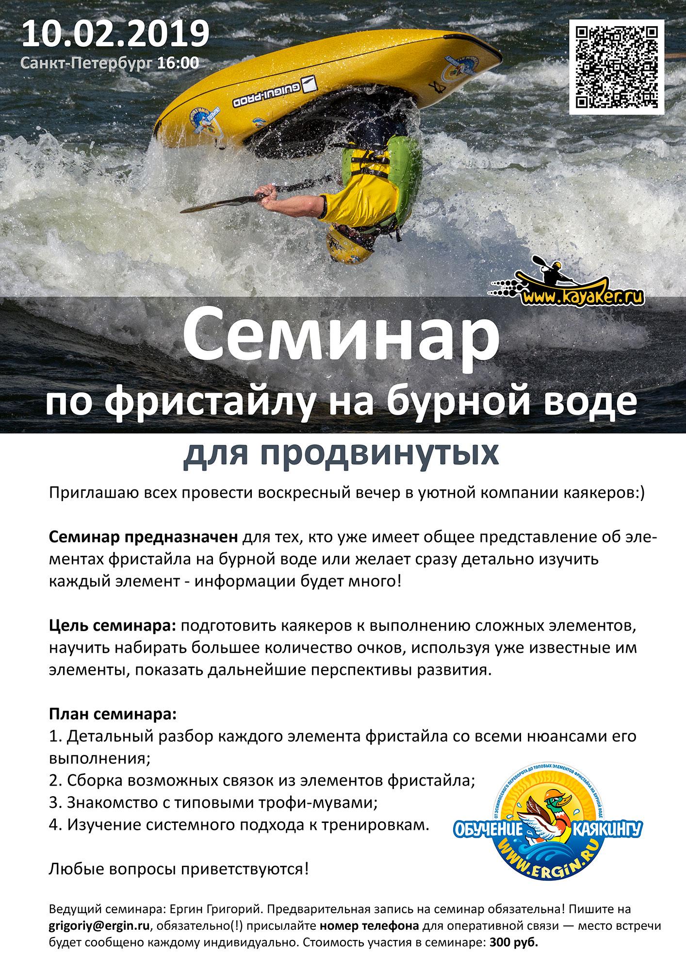 Анонс семинара для каякеров по фристайлу на бурной воде