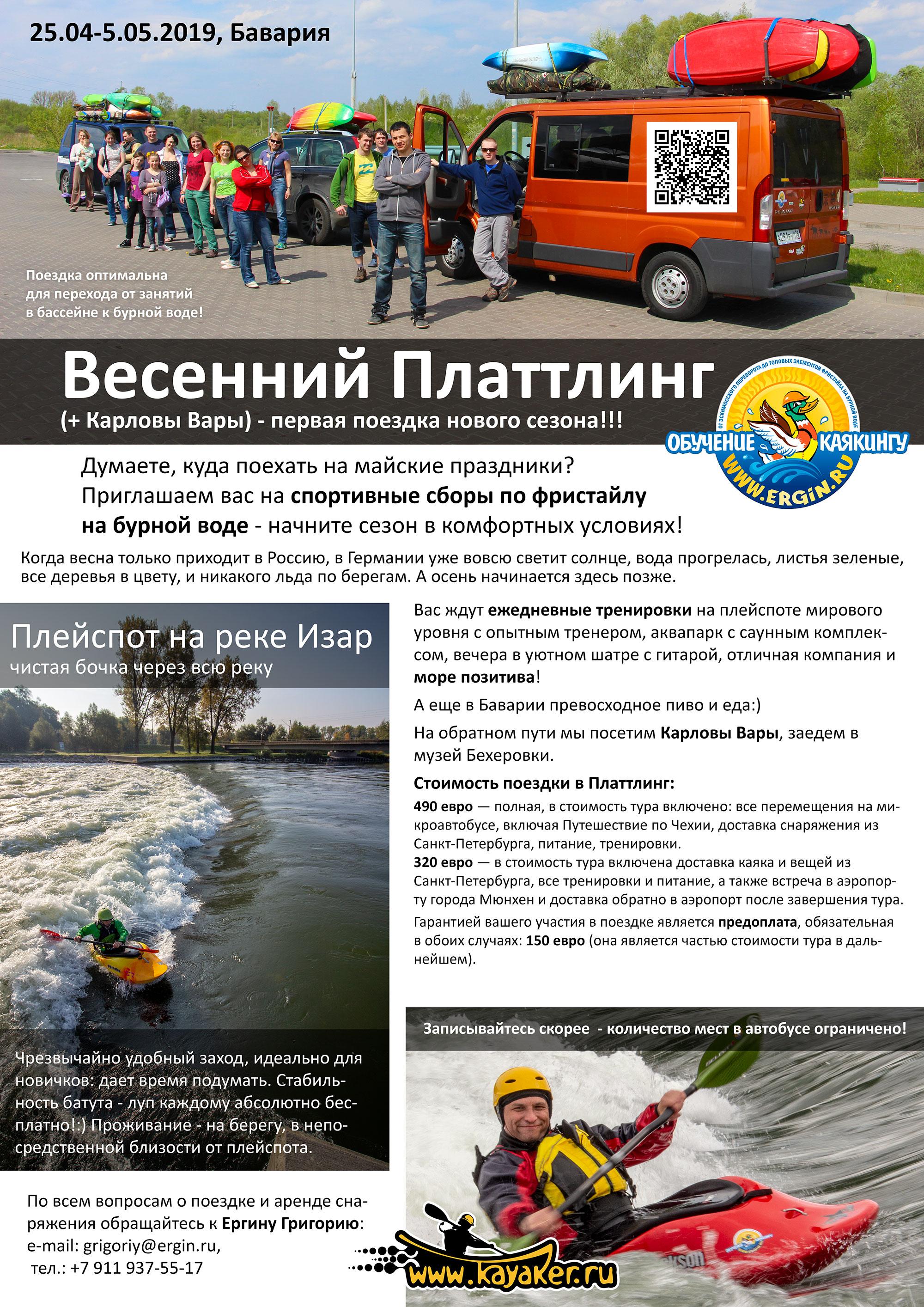 Весенний Платтлинг 2019 каякинг фристайл на бурной воде Путешествие