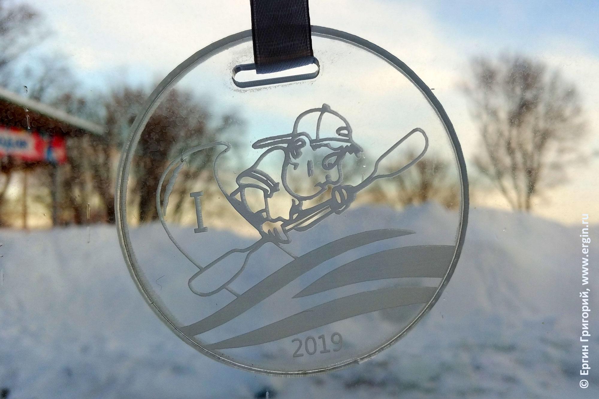 Медаль за первое место на Открытом Чемпионате Саратовской области по фристайлу на бурной воде