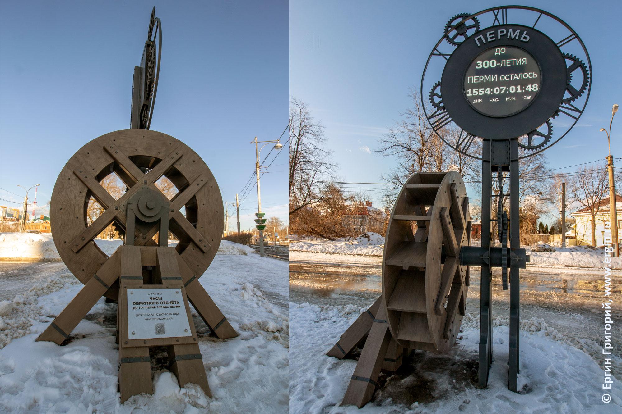 Часы обратного отсчета до 300-летия города Перми