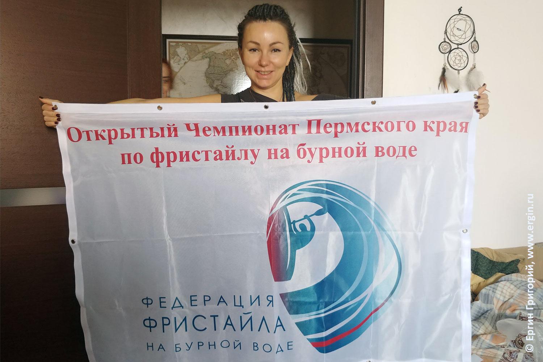 Открытый Чемпионат Пермского края по фристайлу на бурной воде банер
