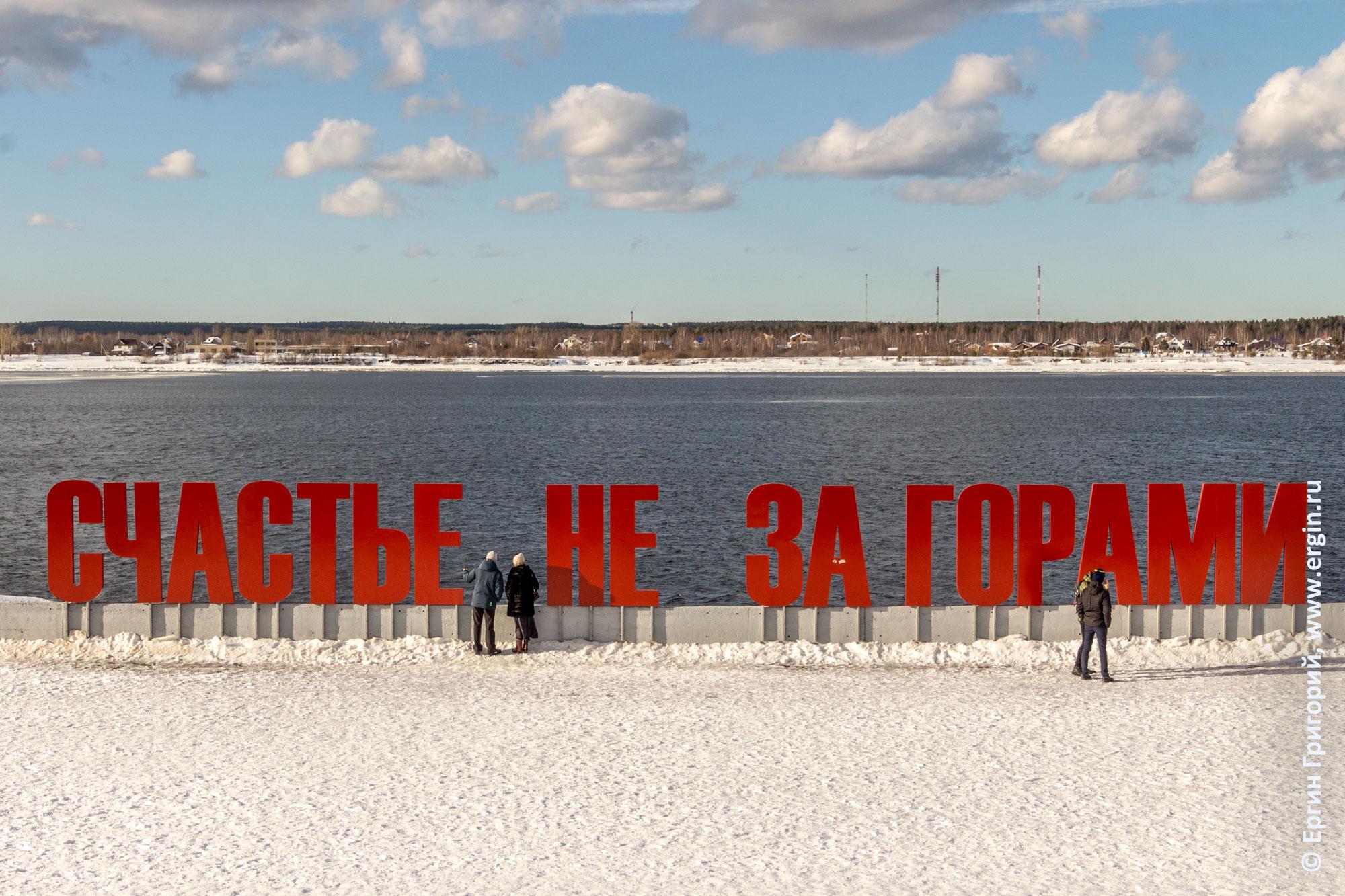 Счастье не за горами надпись в Перми на набережной а набережной реки Камы