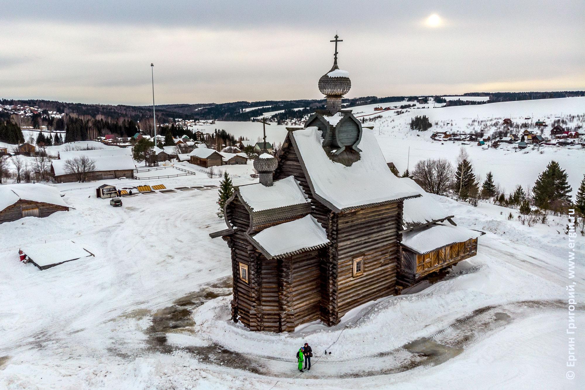 Пермский этнографический музей Хохловка церковь-корабль