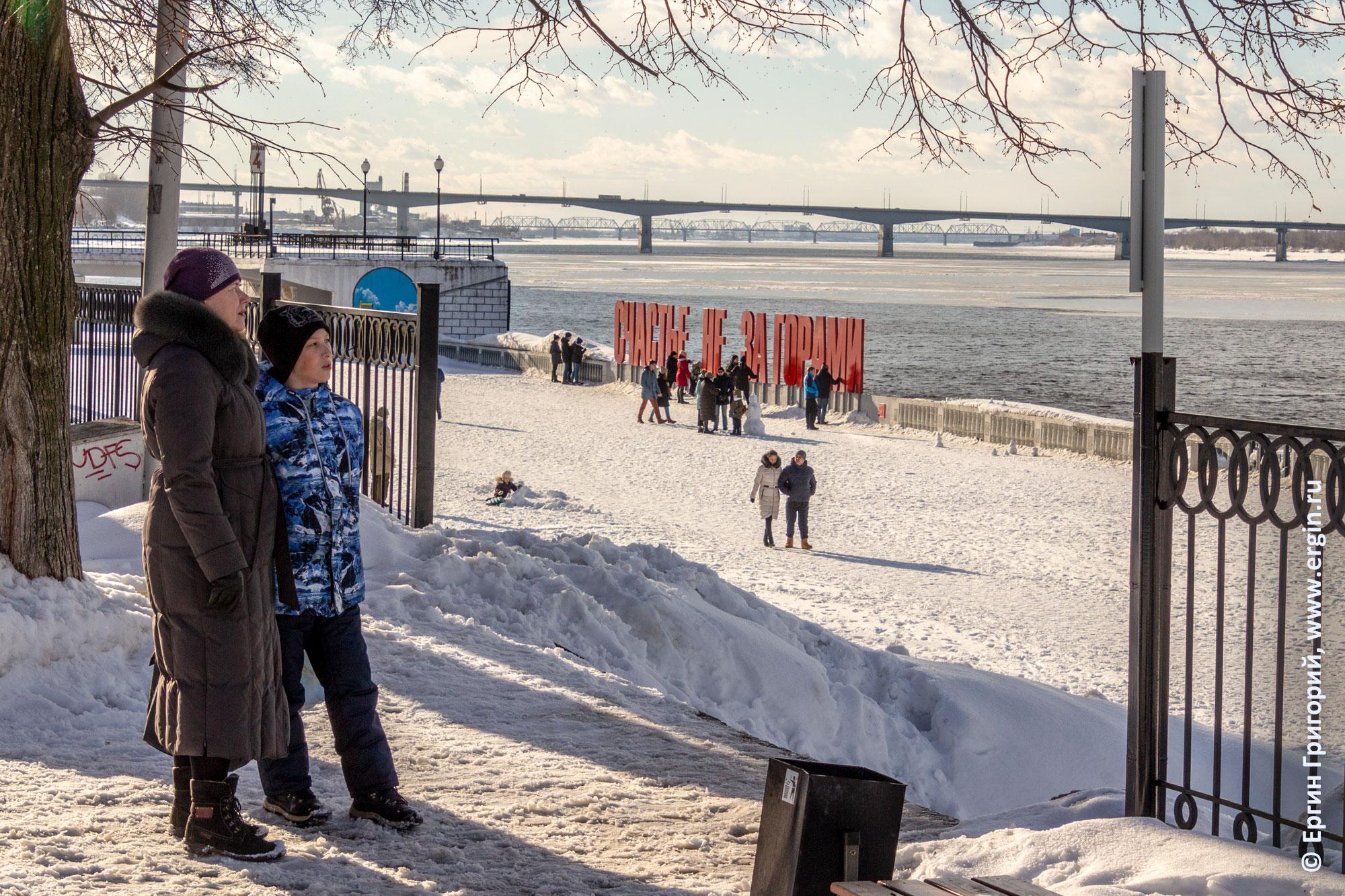 Пермь набережная Камы у речного вокзала и вид на надпись Счастье не за горами