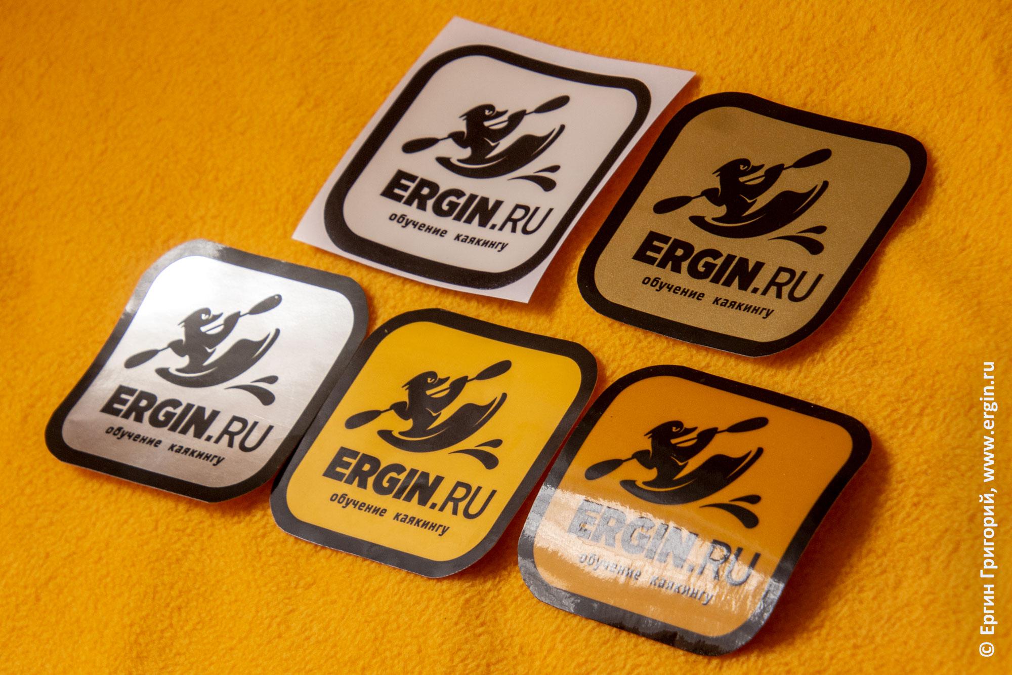 Печать наклеек на виниле  с логотипом и ламинированием