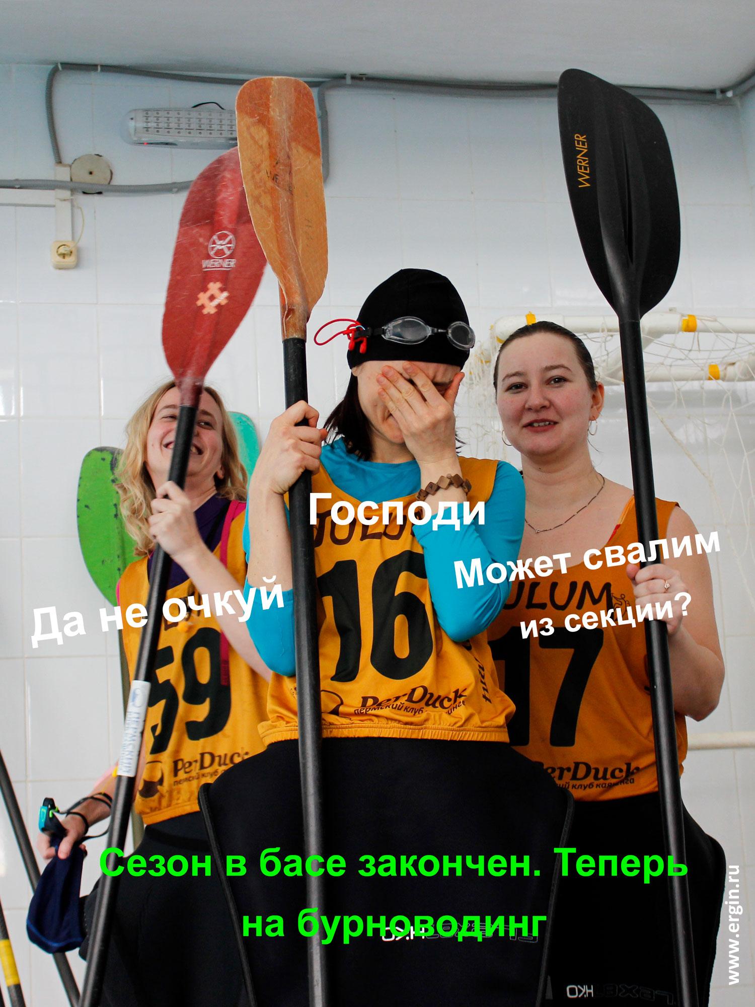 Три девицы с веслами каякерши