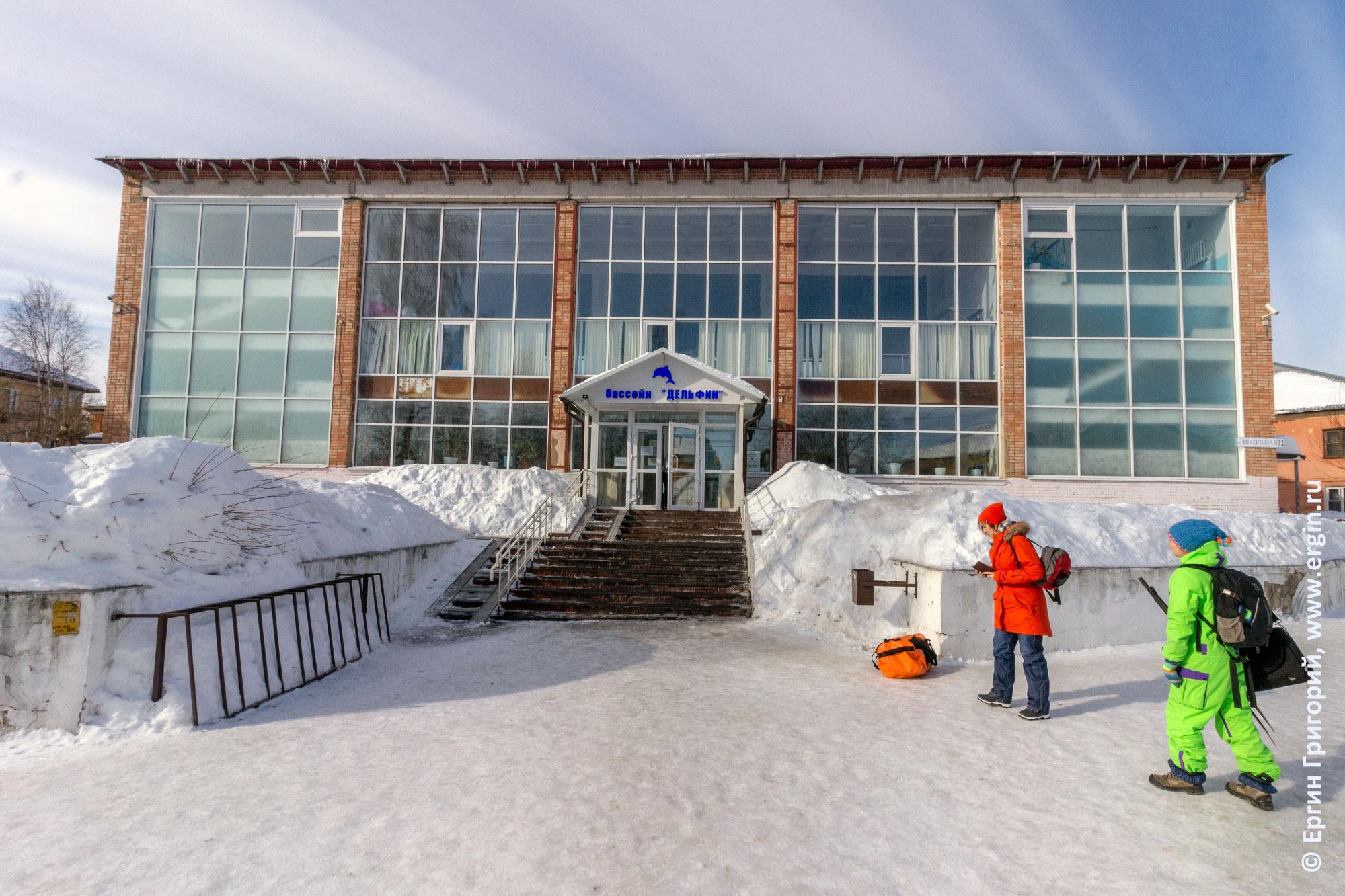 Здание бассейна для каякинга Дельфин в Краснокамске