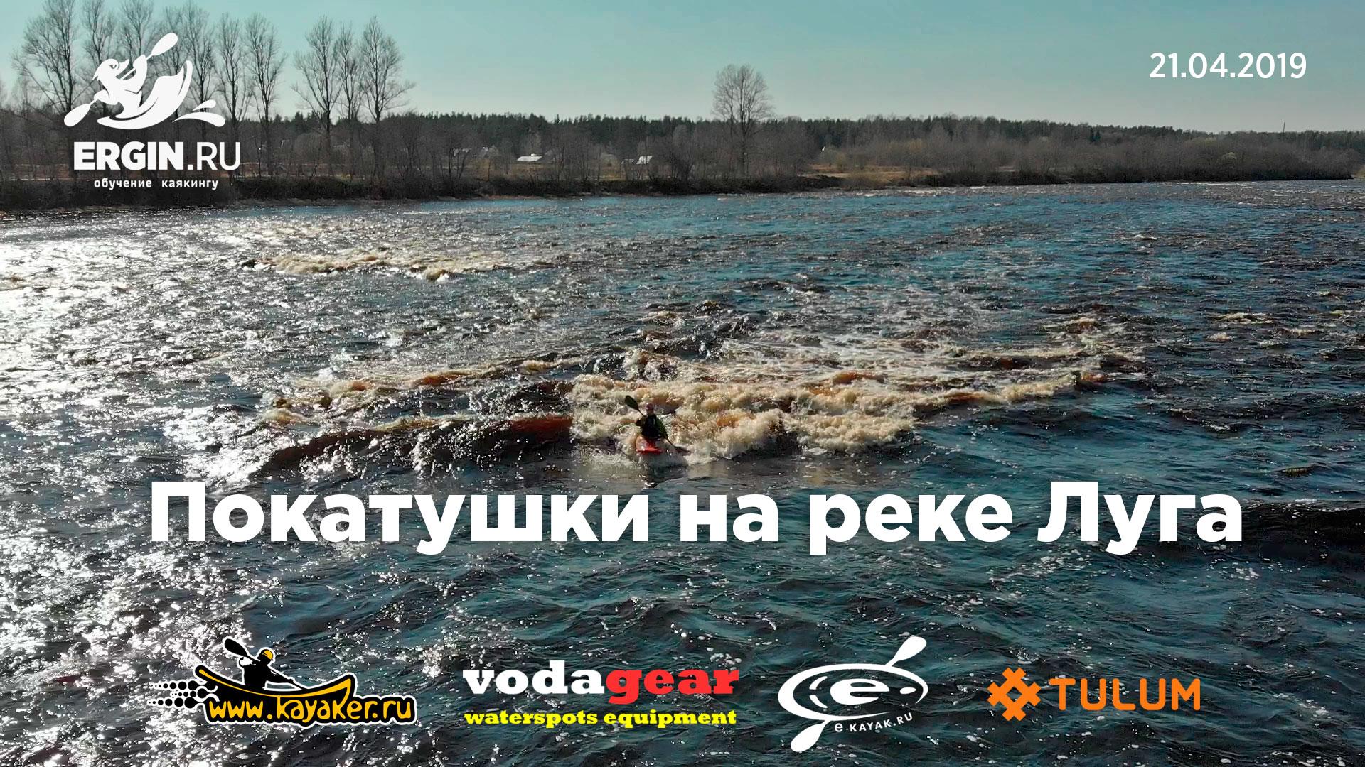 Каякеры катаются на каяках на реке Луге