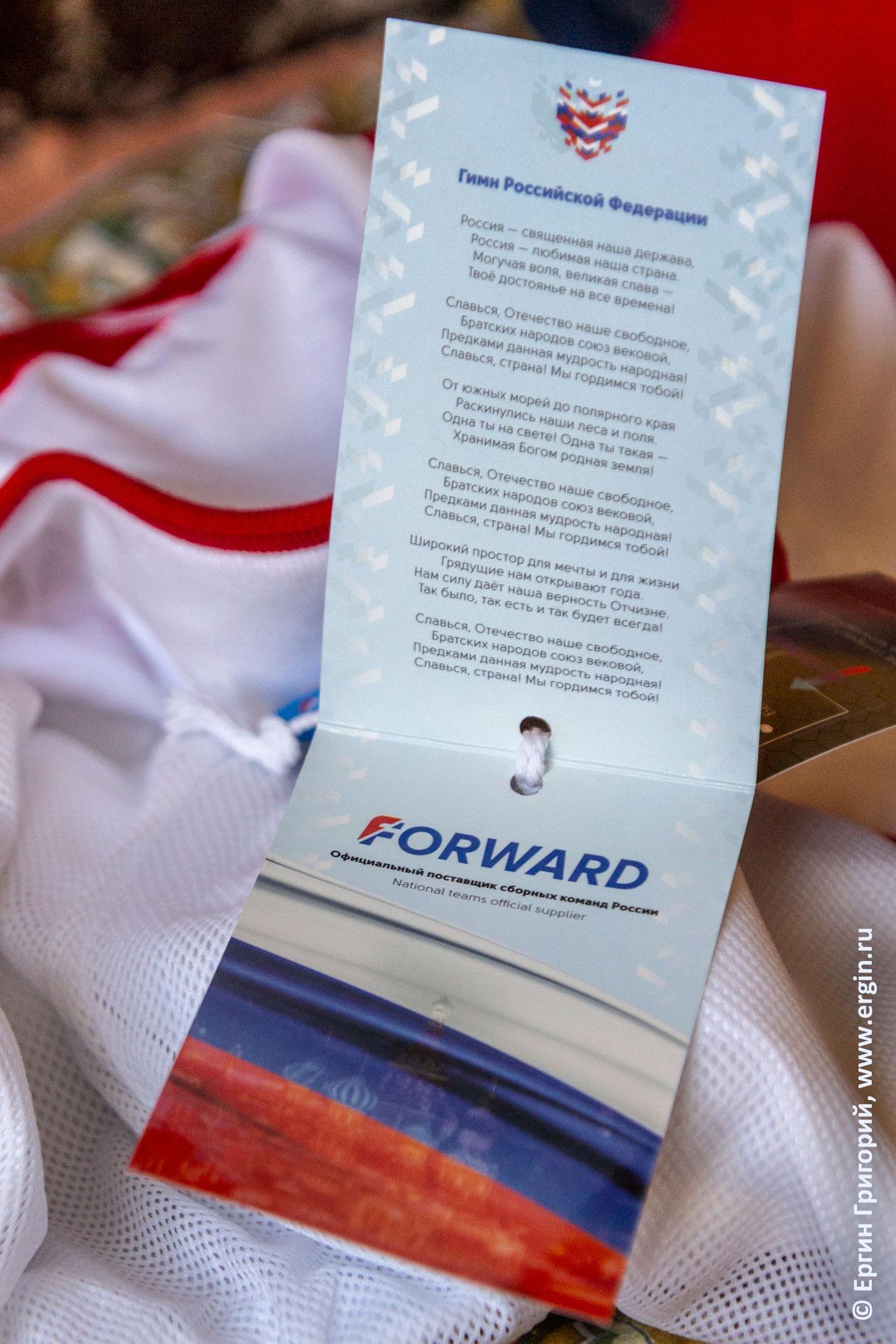 Бирка Forward на форме сборной спортивной команды России с гимном