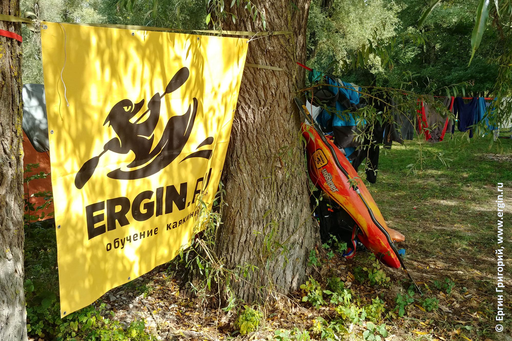 Банер Обучение каякингу на дереве