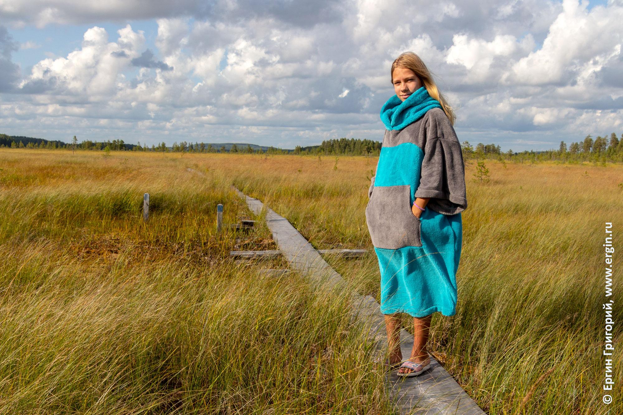 Пончо и финская деревянная дорожка тропинка через болото