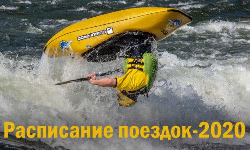 Расписание поездок каяк-школы Санкт-Петербурга на тренировки по фристайлу на бурной воде, график обучения каякингу, выезды, Путешествия