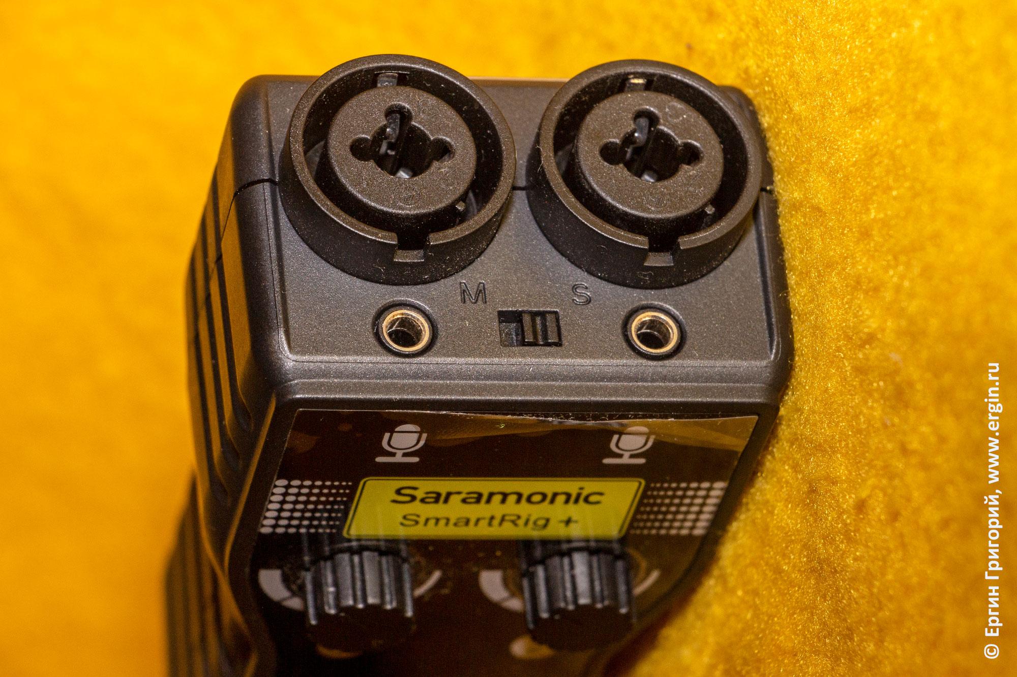 Входы микрофонного усилителя Saramonic SmartRig+: два XLR, совмещенных  с jack 6,35 мм и два jack 3,5 мм