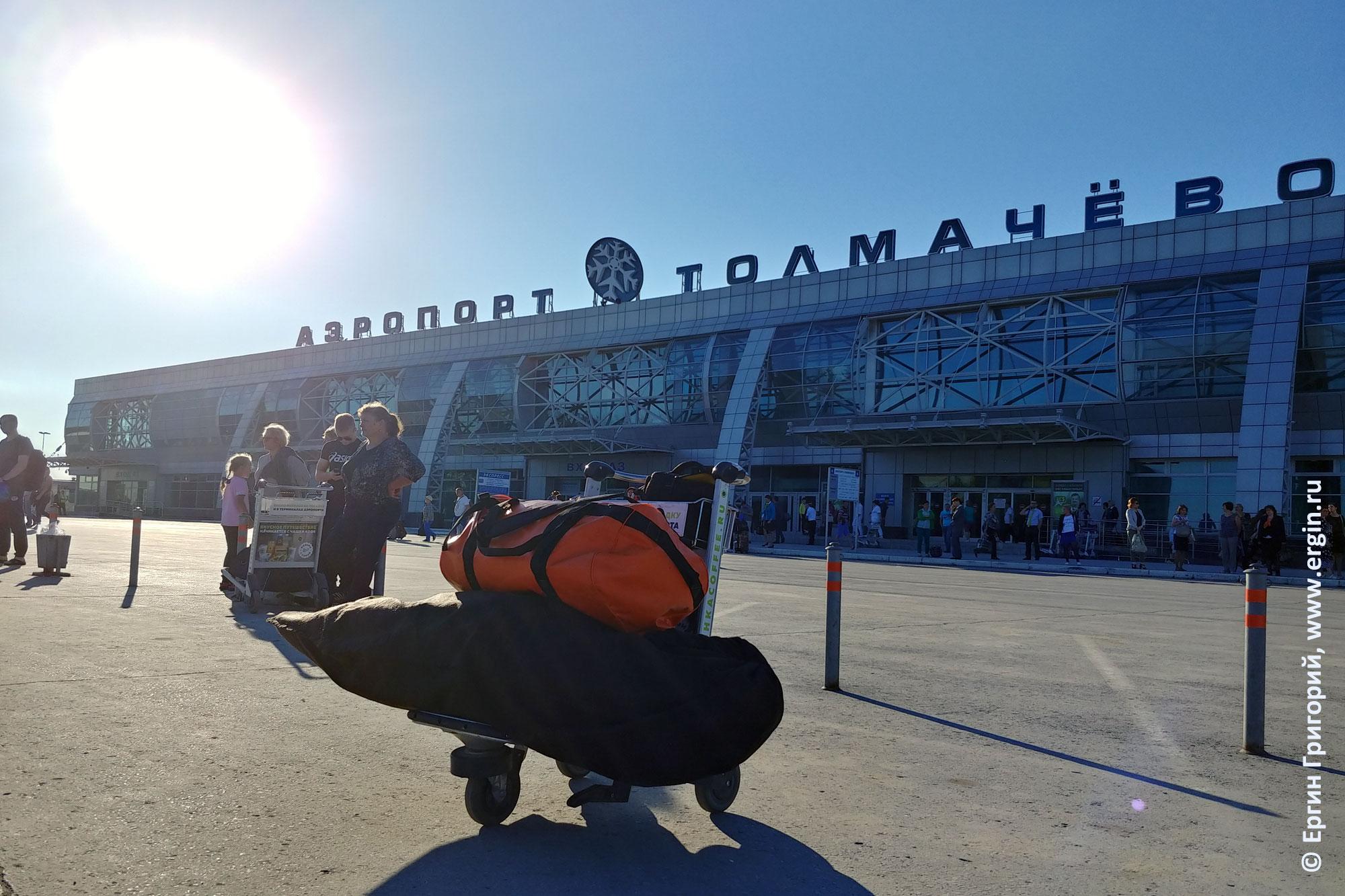 Аэропорт Толмачево солнце и багаж с каяком
