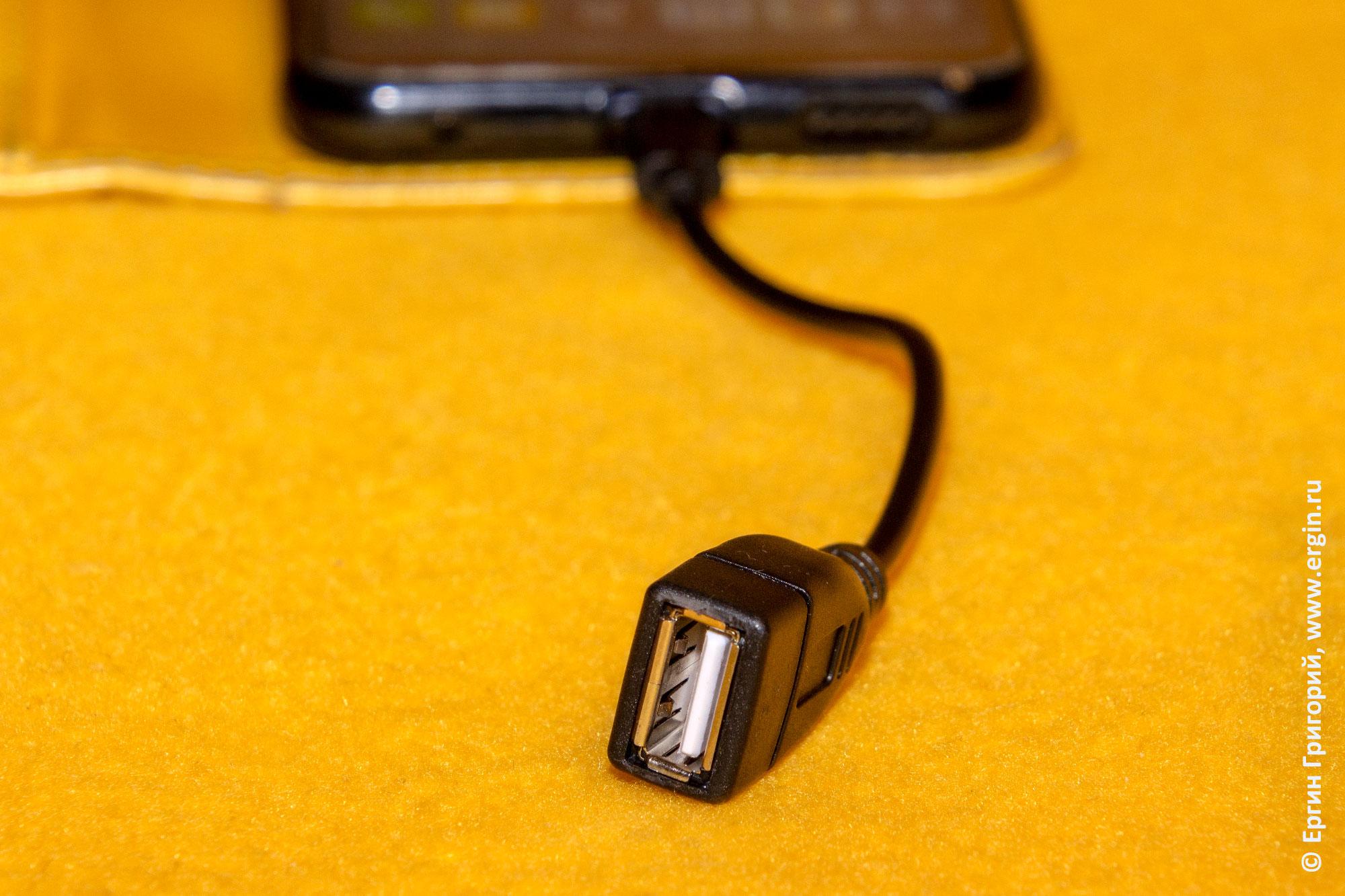 USB OTG адаптер переходник для подключению к мобильному телефону устройств по большому разъему USB: Type-C в Type-A