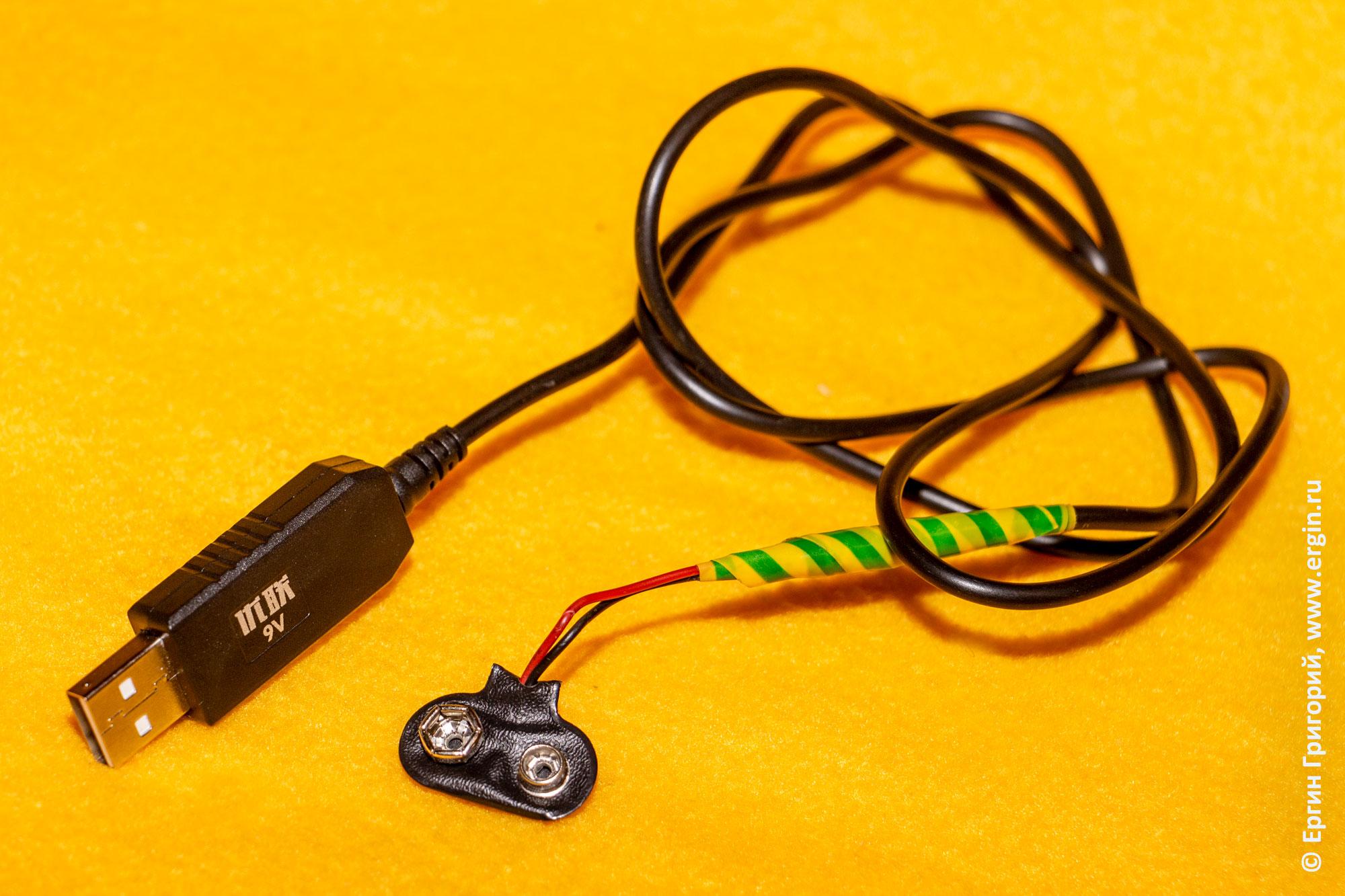 Провод для замены батарейки крона на питание от USB с преобразователем напряжения в 9В