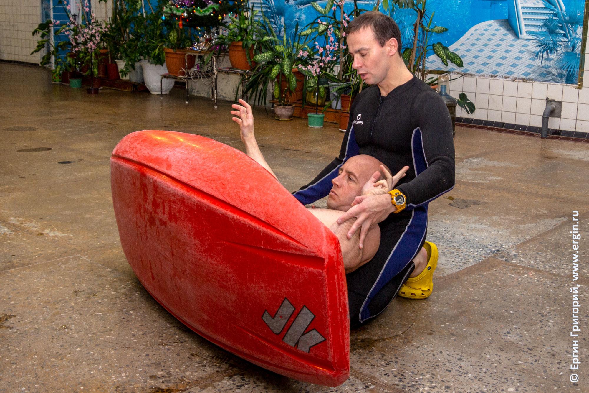 Подводящие упражнения в каяке на суше