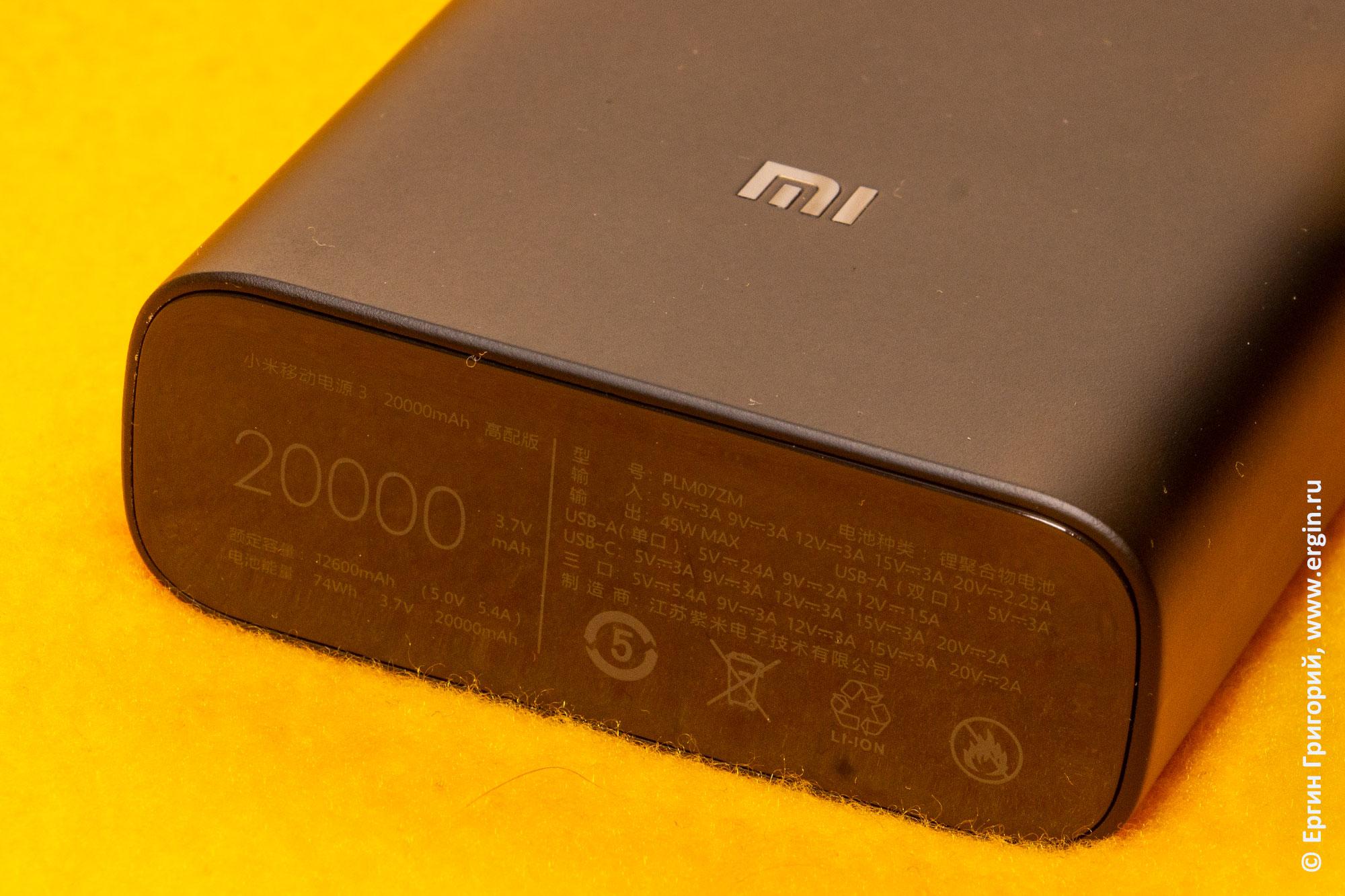 Характеристики универсального пауэрбанка Xiaomi PLM07ZM