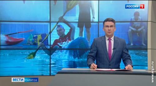 Россия 1-й канал, Саратов, Вести: репортаж о соревнованиях по фристайлу на бурной воде