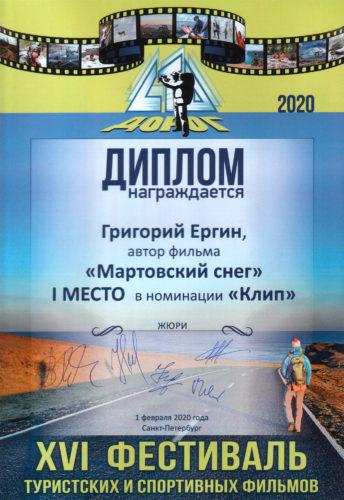 "Диплом за 1-е место на кинофестивале ""100 дорог"" 2020 в номинации ""Клип"""