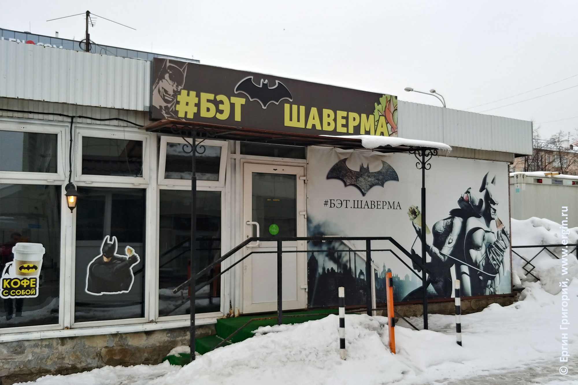 Бэт шаверма в Перми