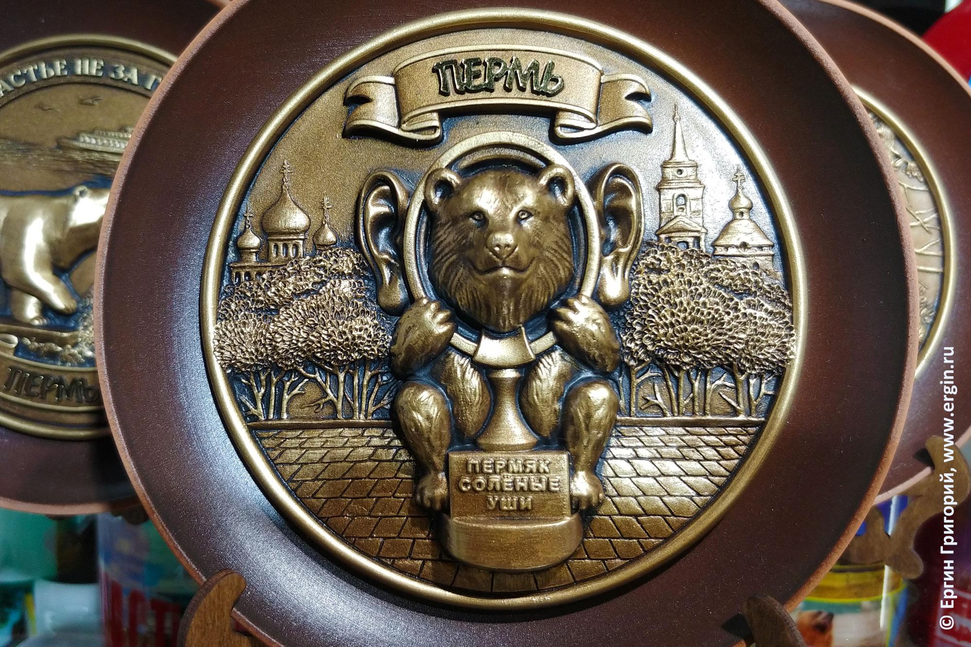 Пермь, сувенирное блюдце