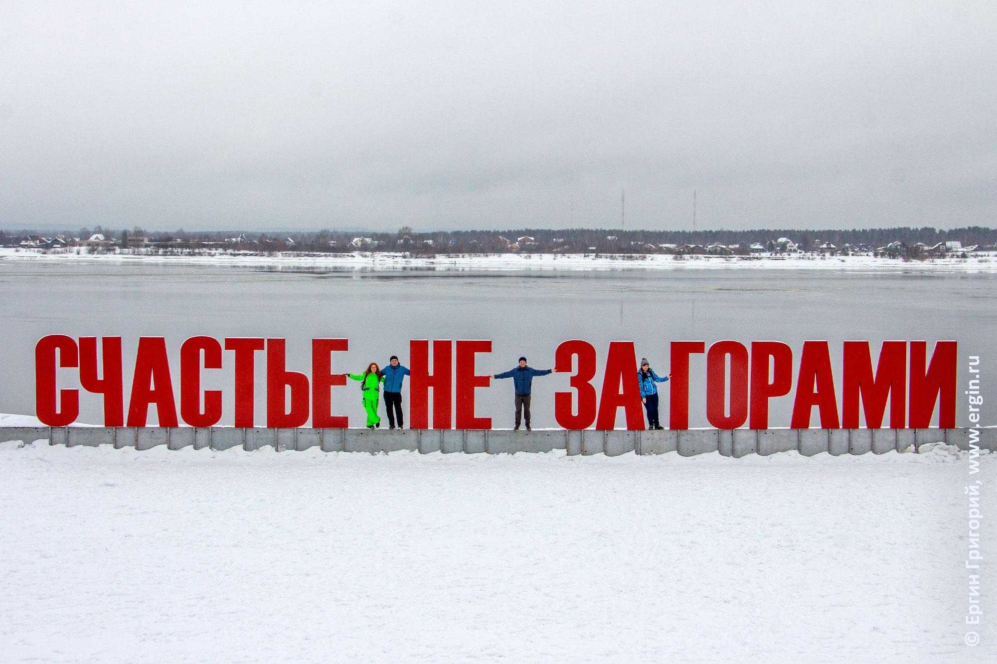 Надпись Счастье не за горами в Перми на берегу реки Камы