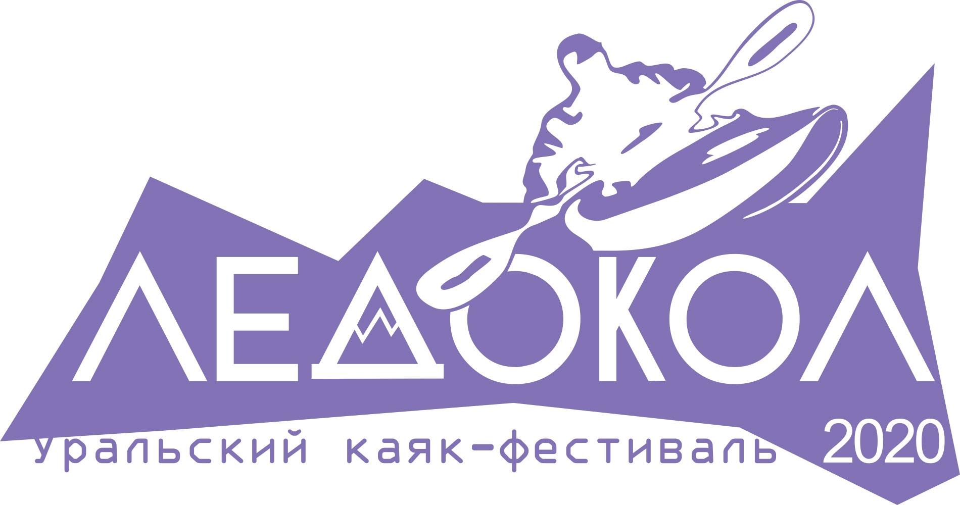 Уральский каяк-фестиваль Ледокол