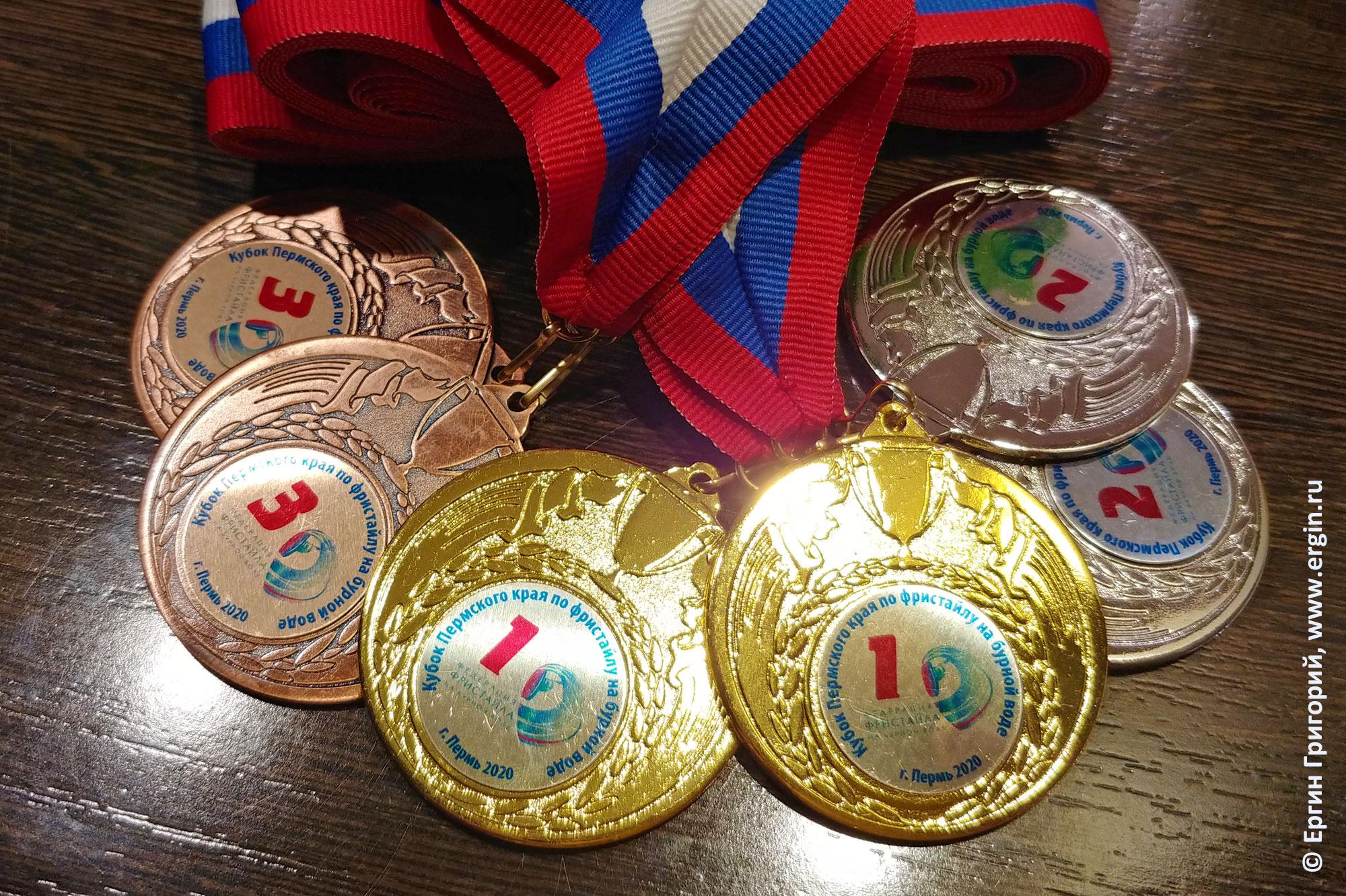 Медали Кубка Пермского края по фристайлу на бурной воде