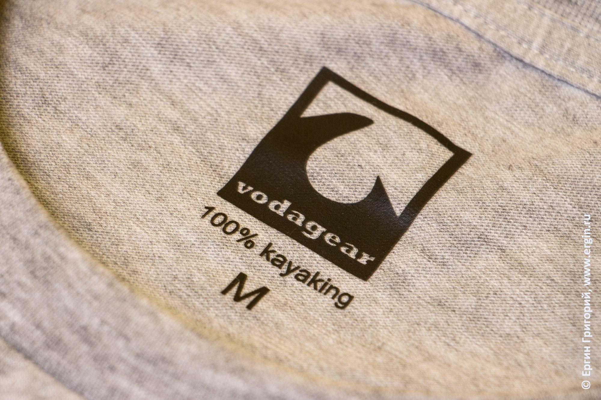 Vodagear 100% каякинг надпись на фирменной футболке производителя снаряжения для каякинга