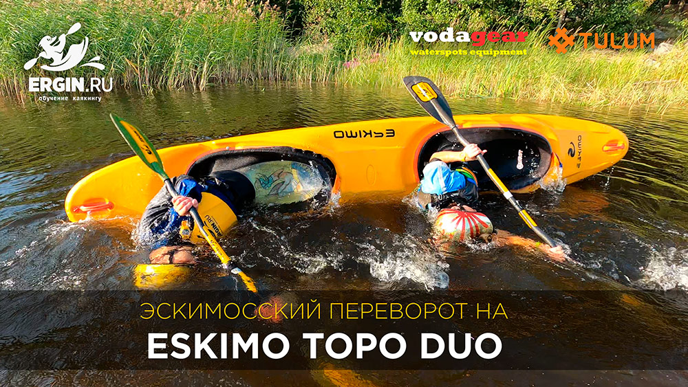 Эскимосский переворот на байдарке Eskimo Topo Duo