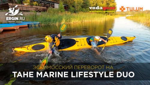 Эскимосский переворот на байдарке Tahe Marine Lifestyle Duo