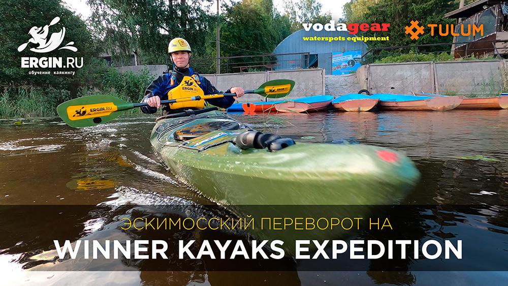 Эскимосский переворот на каяке Winner kayaks Expedition