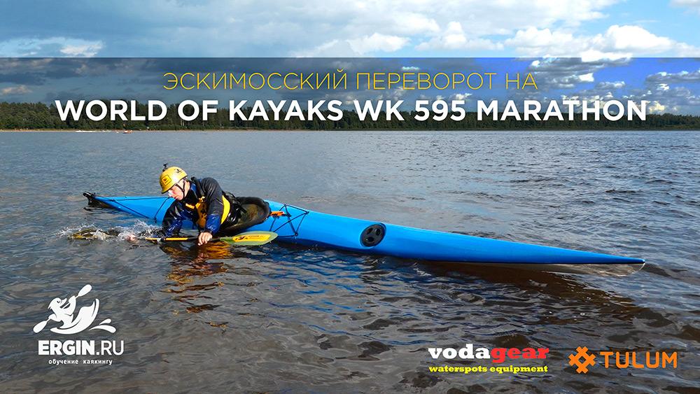 Эскимосский переворот на морском каяке WK 595 Marathon фирмы World of Kayaks
