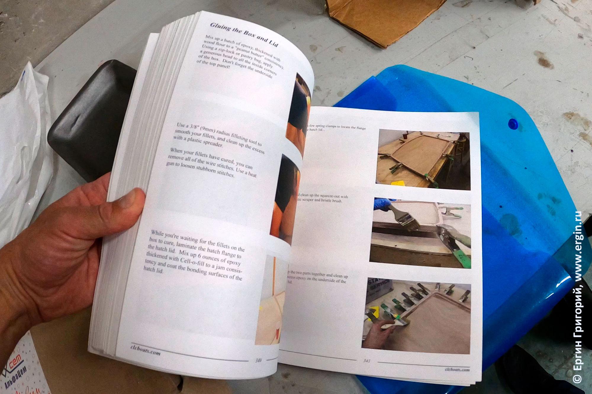 Многостраничная подробная инструкция по строительству каяка своими руками от CLCboats
